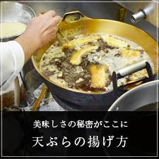 天ぷらの揚げ方